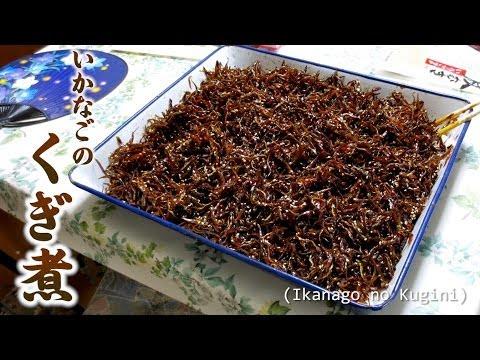 How to Make Ikanago no Kugini (Sand Eel Boiled Down in Soy Sauce) Recipe いかなごのくぎ煮の作り方 (兵庫県名物) レシピ