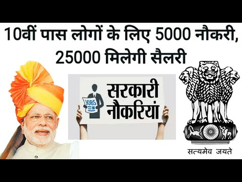 5000 New Government Jobs, For 10th Passed, 25000 Monthly Salary, Must Apply For Vacancy In India