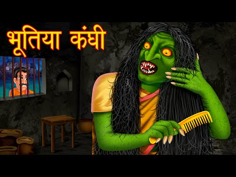 Xxx Mp4 भूतिया कंघी Hindi Horror Story Chudail Ki Kahaniya Latest Horror Stories Stories In Hindi 3gp Sex