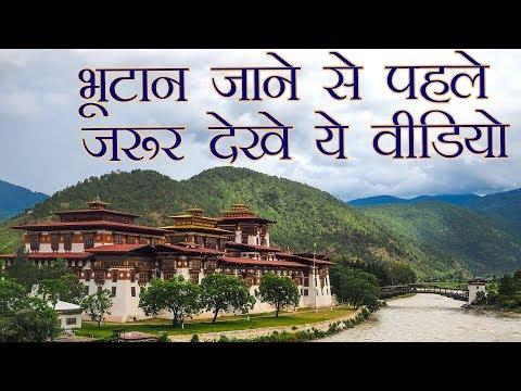 Xxx Mp4 Bhutan Travel Guide भूटान की लड़कियां कहीं नहीं मिलेगी Travel Nfx 3gp Sex