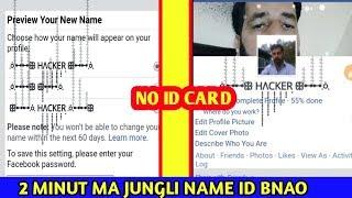 Facebook full jungli name facebook id 2019 HD Mp4 Download