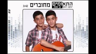 #x202b;התאומים יעקב ויוסף בן שבת - מחוברים | Hateomim - Mehubarim#x202c;lrm;