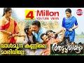 Vaalmuna Kannile Video Song Aadupuliyattam Movie Jayaram Ram