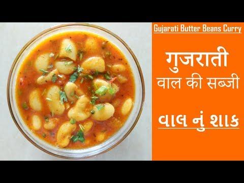 વાલ નું શાક - वाल की सब्जी - Butter Beans Curry by Trusha Satapara 🔥🔥🔥