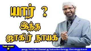 யார் இந்த ஜாகிர் நாயக், Who is this Zakir Naik, டாக்டர் ஜாகிர் நாயக் | tamil bayan | bayan in tamil
