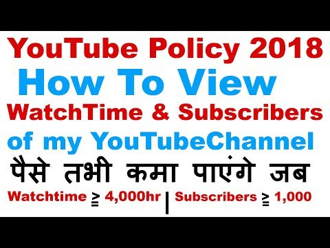 How to View WatchTime & Subscribers of Youtube Channel (Policy Update 2018) ऐसे देखें