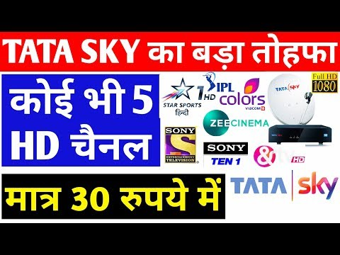 TATA SKY OFFER Any 5 HD Channel Only Rs 30 | Tata Sky HD Subscription Plan | Tata Sky New Packages