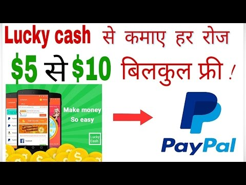 Lucky Cash Earn 5$ to 10$ | Transfer to Bank| PayPal [ 350/- कमायें रोज हिन्दी] 2017