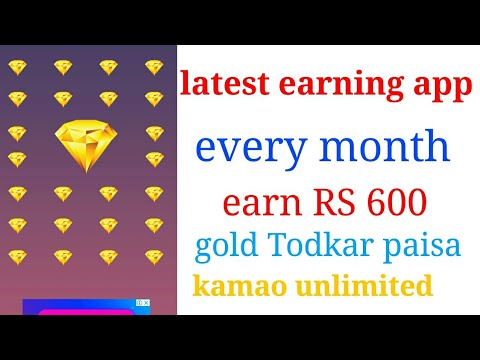 New earning app 2018 every month RS 600