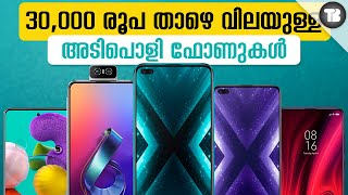 Top 5 Best Phones Under 30000 INR in Malayalam - 2020 July