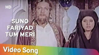 Suno Fariyad Tum Meri | Alam Ara (1973) | Nazima | P.Jairaj | Shankar | Shambhu