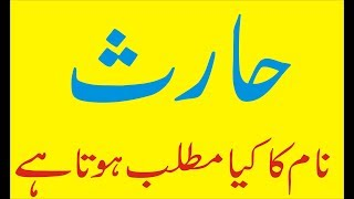 5 minutes, 8 seconds) Haris Name Meaning In Urdu Video