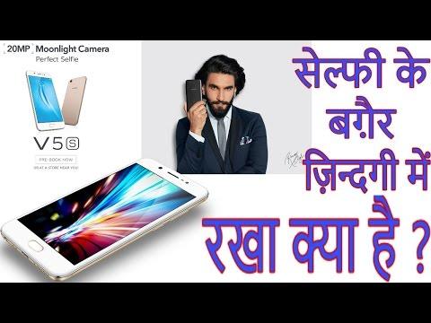 [हिंदी] Vivo V5s Launched- Price, Specs, My Opinion. खरीदें या न खरीदें ?