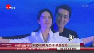 《看看星闻》:刘亦菲努力工作 孝顺父母  Kankan News【SMG新闻超清版】