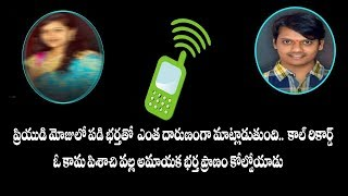 Wife Affair with Husband Friend    Phone Call Record    Voice record    Telugu Cable