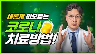 """""""혈장치료""""로 중증 환자가 완치 판정을? (feat. 의학적 근거)"""