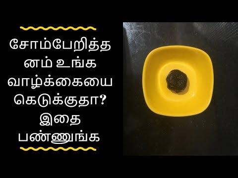 சோம்பல் நீங்கி உடல் சுறுசுறுப்பாக இருக்க இதை பண்ணுங்க - Tamil health tips