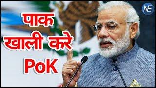 India ने कहा, Pakistan को खाली करना होगा Pok और Gilgit-Baltistan का अवैध कब्जा