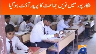 Shikarpur: Matric exams' Urdu paper comes out before time