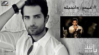 Mohamad Bash - Ghammad Wtkhayelo / محمد باش - غمض واتخيله