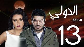 مسلسل الدولي | باسم سمرة . رانيا يوسف - الحلقة | 13| EL Dawly Series Eps