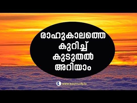 Know more about Rahu kalam | Pranavam | Kaumudy TV