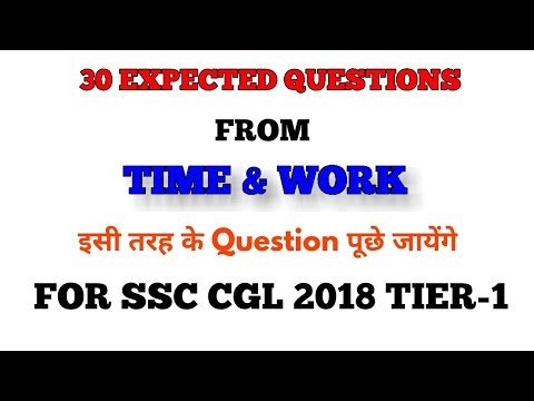 EXPECTED Questions from Time and work  for SSC CGL 2018