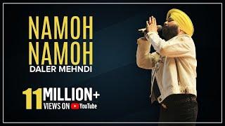 Namoh Namoh | Hindi Devotional Song 2018 | Daler Mehndi | DRecords