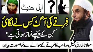 Kis Ke Peechay Namaz Huti Hai   Maulana Tariq Jameel   Latest Bayan 2017   AJ Official