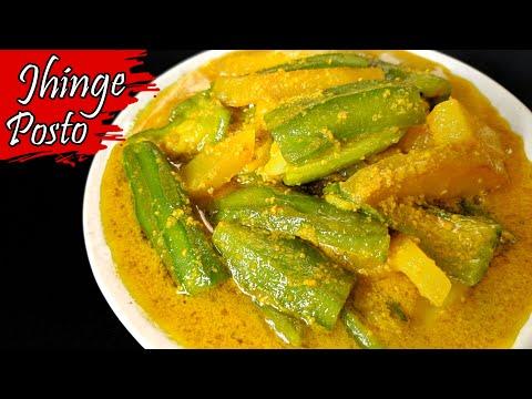 Xxx Mp4 Jhinge Posto Recipe ঝিঙে আলু পোস্ত Niramish Jhinge Aloo Posto Bengali Recipe 3gp Sex