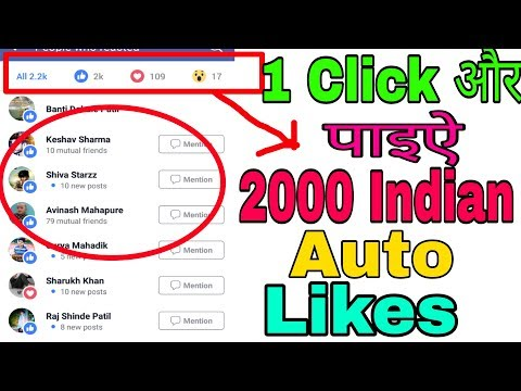 How To Safe Indian Auto Likes 2000 - Technical Friend