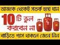১০ টি ভুল কখনো করবেন না। Do Not Do These Work With Gas Cylinders । Gas Cylinder Safety In Bengali