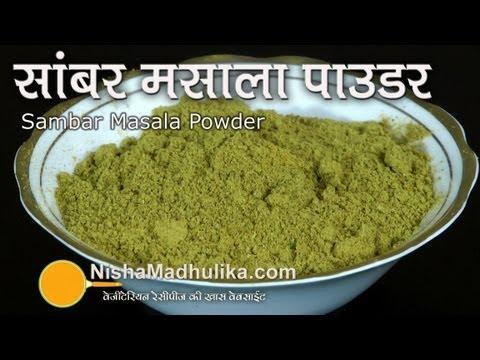 Sambar Powder Recipe - Homemade Sambar Masala Podi