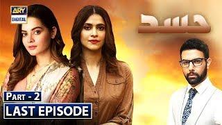 Hassad | Last Episode | Part 2 | 2nd Sep 2019 | ARY Digital Drama