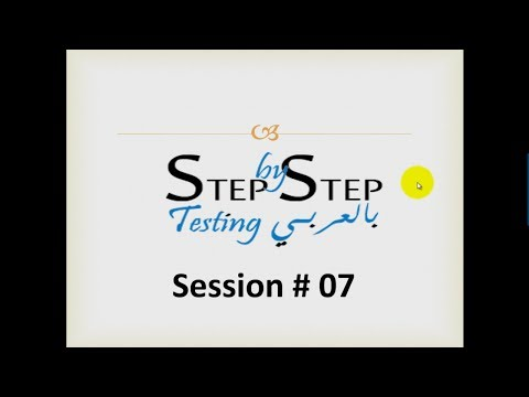Step By Step Testing بالعربى Session 07- Writing test cases- Test procedures with Examples.