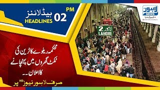 02 PM Headlines Lahore News HD - 17 March 2018