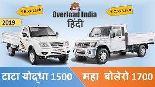 Maha Bolero 1.7 T Vs Yodha 1500 Hindi Comparison Review