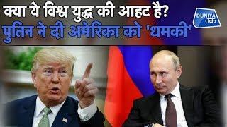 क्या ये विश्व युद्ध की आहट है, पुतिन ने दी अमेरिका को 'धमकी' | Duniya Tak