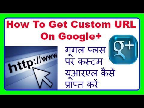 How To Get a Custom Google Plus URL/Setup Custom URL On Google+ 2017