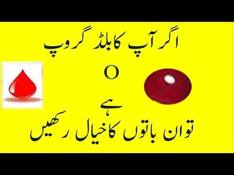 Agr Ap Ka Blood Group (O) Hai To Un