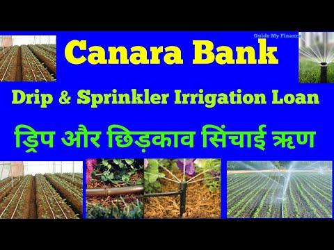 KNOW DRIP& SPRINKLER IRRIGATION LOAN PROCESS IN CANARA BANK