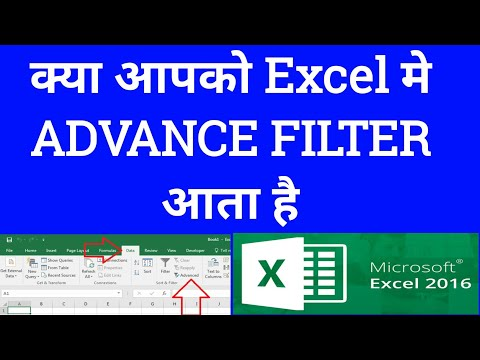 ADVANCE FILTER excel best example must watch