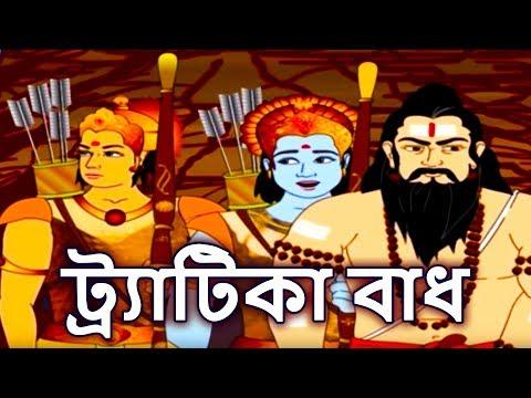 DOWNLOAD:ট্র্যাটিকা বাধ - Bangla Ramayan Golpo