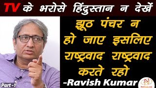 An Exclusive Interview with Ravish Kumar || Part 01 || NewsNumber.Com