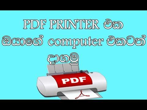 Lankageek By Tiranjan |Install PDF Printer On Your Computer|Lankageek Tiranjan PDF Create