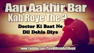 Aap Aakhri Bar Kab Roye The - Silent Message