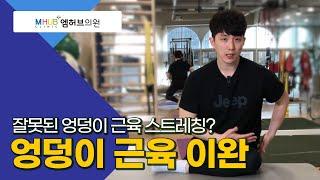대전도수치료-잘못된 고관절 스트레칭 방법!!(with.대전엠허브의원.라파본TV)