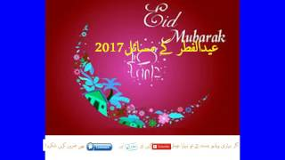 Eidul Fitr ke Masail 2017