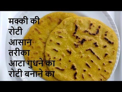 Makki Ki Roti | मक्की  की  रोटी  आसान  तरीका  आटा  गुदने  का  रोटी  बनाने  का