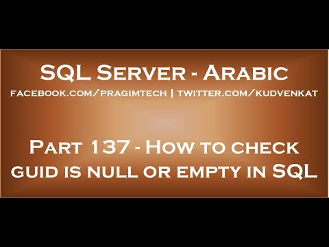 How to check guid is null or empty in SQL Server in arabic